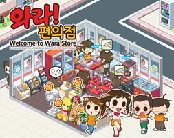 23_WaraStore.jpg