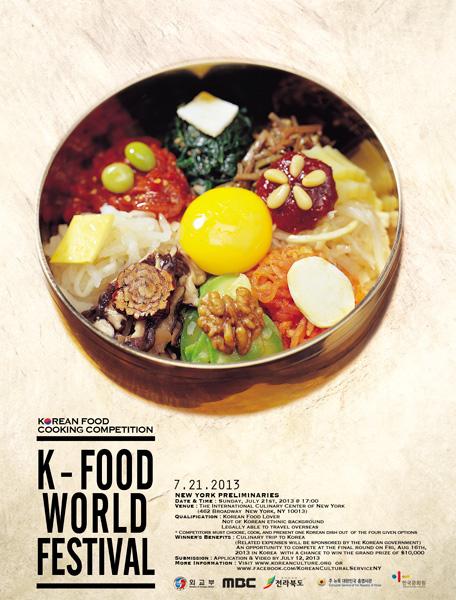 K-Food-Poster-bibimbap.jpg