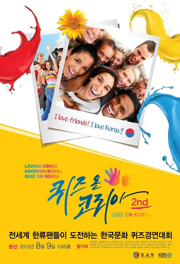 Quiz On Korea poster.jpg