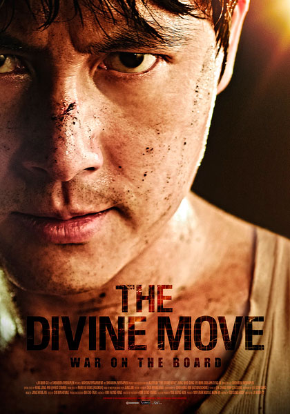 The-Divine-Move-poster.jpg