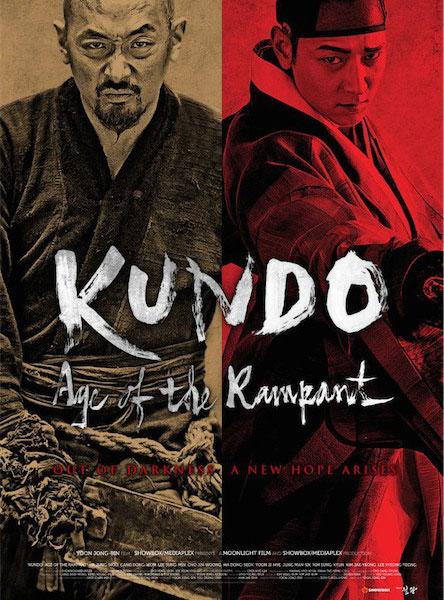 kundo-poster.jpg
